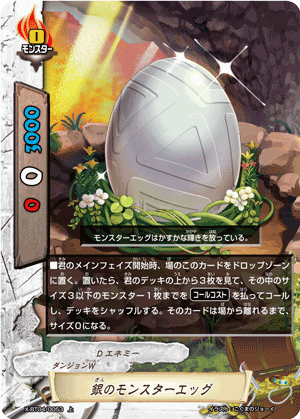 銀のモンスターエッグ