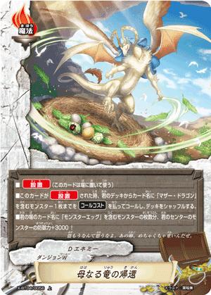 母なる竜の帰還