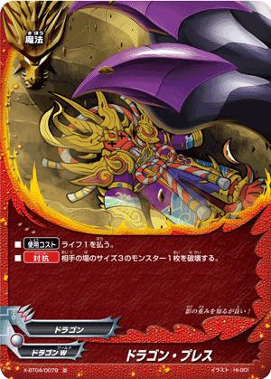 ドラゴン・プレス