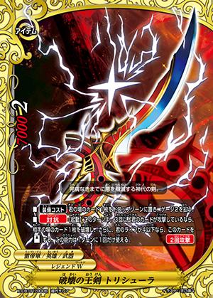 破壊の王剣 トリシューラ
