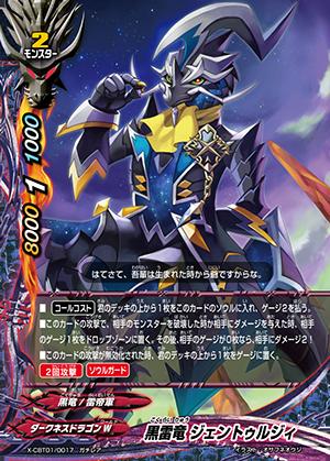 黒雷竜 ジェントゥルジィ