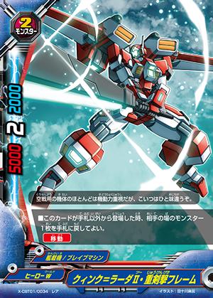 クィンク=ラーダⅡ・重剣撃フレーム