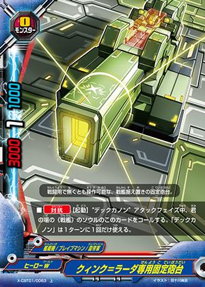 クィンク=ラーダ専用固定砲台