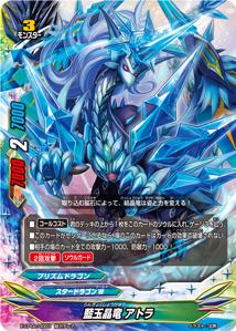 藍玉晶竜 アトラ