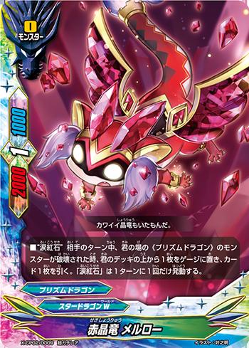 赤晶竜 メルロー