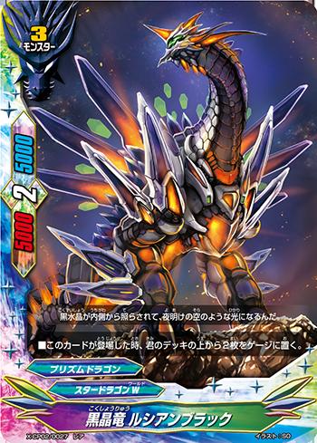 黒晶竜 ルシアンブラック