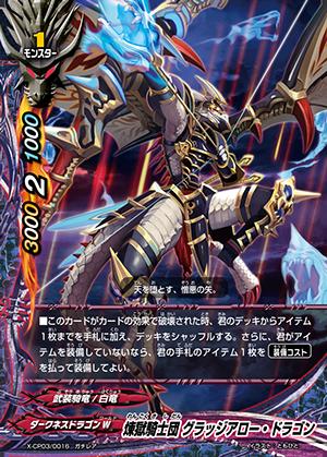 煉獄騎士団 グラッジアロー・ドラゴン