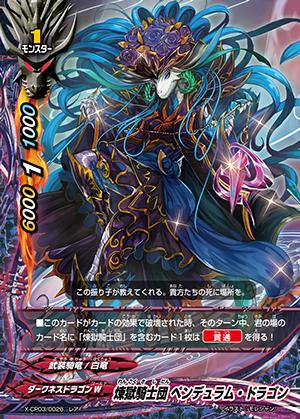 煉獄騎士団 ペンデュラム・ドラゴン