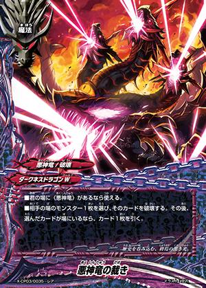 悪神竜の裁き