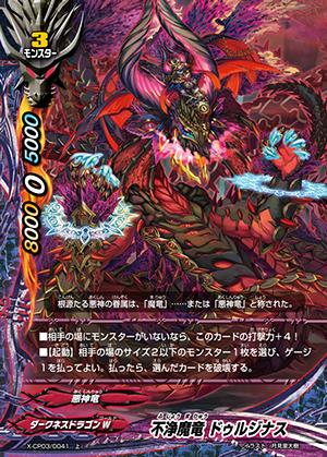 不浄魔竜 ドゥルジナス