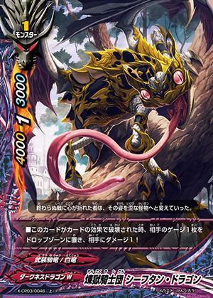 煉獄騎士団 シーフタン・ドラゴン