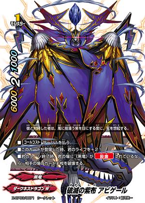 破滅の紫布 アビゲール