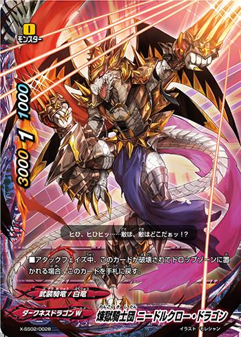 煉獄騎士団 ニードルクロー・ドラゴン