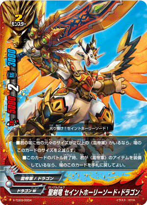 聖剣竜 セイントホーリーソード・ドラゴン