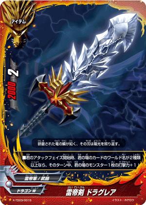 雷帝剣 ドラグレア