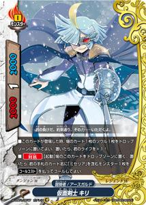 仮面剣士 キリ