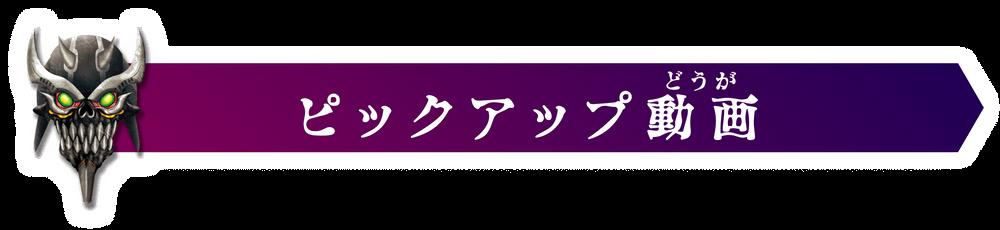 バディピックアップ動画