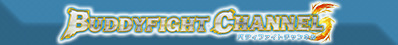 バディファイトチャンネル
