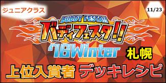 バディフェスタ!!'16Winter札幌上位入賞者デッキレシピ ジュニアクラス