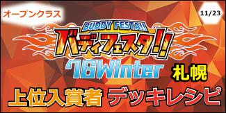 バディフェスタ!!'16Winter札幌上位入賞者デッキレシピ オープンクラス
