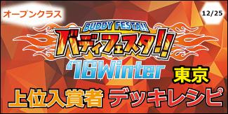 バディフェスタ!!'16Winter東京上位入賞者デッキレシピ オープンクラス
