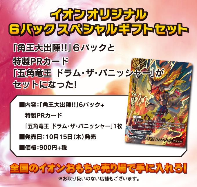 イオンオリジナル6パックスペシャルギフトセット