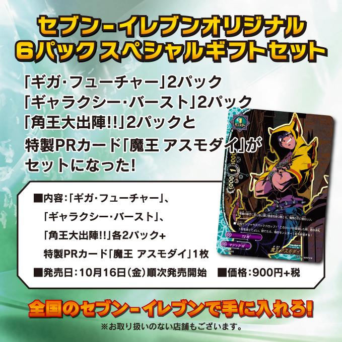 セブン-イレブンオリジナル6パックスペシャルギフトセット