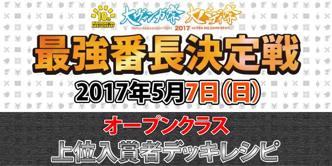 大バディ祭2017 最強番長決定戦 5/7上位入賞者デッキレシピ オープンクラス