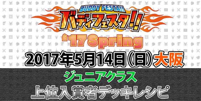 「バディフェスタ!!'17Spring」大阪 最強番長決定戦ジュニアクラス