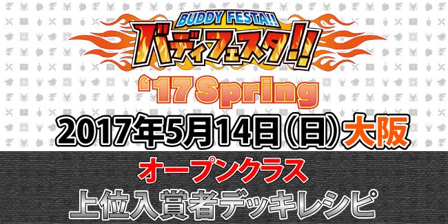 「バディフェスタ!!'17Spring」大阪 最強番長決定戦オープンクラス