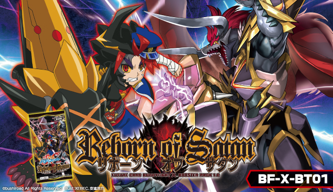 バディファイト バッツ ブースターパック第1弾「Reborn of Satan」