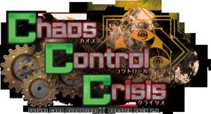 カオス・コントロール・クライシス