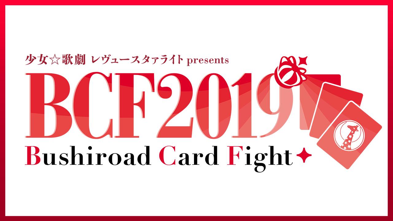 BCF2019