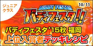 バディフェスタ2015秋福岡上位入賞者デッキレシピジュニアクラス