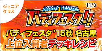 バディフェスタ2015秋名古屋上位入賞者デッキレシピジュニアクラス
