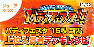 バディフェスタ2015秋新潟上位入賞者デッキレシピ ジュニアクラス