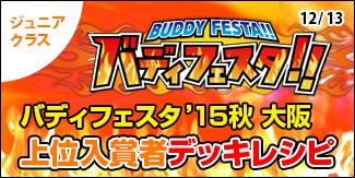 バディフェスタ2015秋大阪上位入賞者デッキレシピ ジュニアクラス