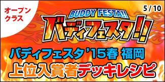 バディフェスタ2015春福岡上位入賞者デッキレシピオープンクラス