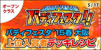 バディフェスタ2015春大阪上位入賞者デッキレシピオープンクラス