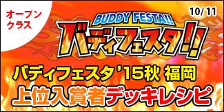 バディフェスタ2015秋福岡上位入賞者デッキレシピオープンクラス