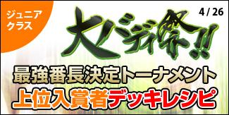 大バディ祭!!最強番長決定トーナメント上位入賞者デッキレシピジュニアクラス20150426