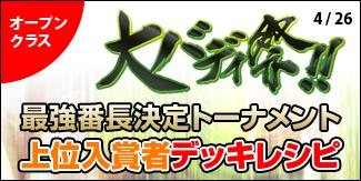 大バディ祭!!最強番長決定トーナメント上位入賞者デッキレシピオープンクラス20150426