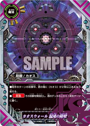 「X-BT02/0045 カオスウォール 混沌の障壁」