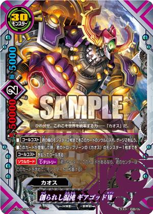 「X-TD02/0001創られし混沌 ギアゴッドⅦ」