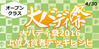大バディ祭!! 最強番長決定戦 4/30上位入賞者デッキレシピ オープンクラス