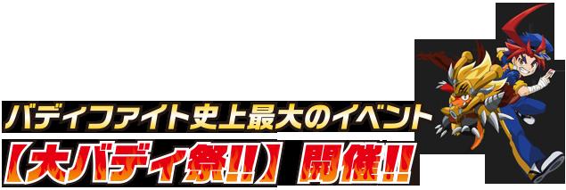 バディファイト史上最大のイベント【大バディ祭!!】開催!!