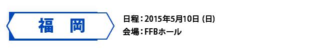 福岡 日程:2015年5月10日 (日)会場:FFBホール
