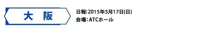 大阪 日程:2015年5月17日(日)会場:ATCホール