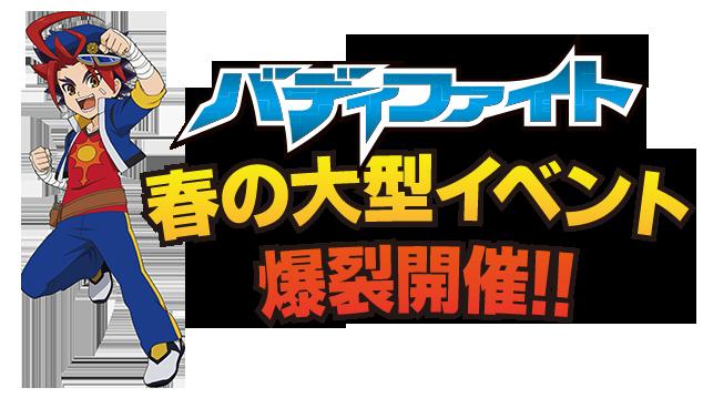 バディファイト春の大型イベント 爆裂開催!!