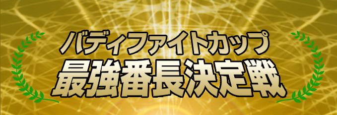 バディファイトカップ最強番長決定戦
